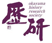 岡山歴史研究会