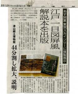 2012.5.21山陽新聞(JPEG179KB)
