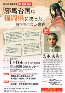 新春講演会「邪馬台国は福岡県にあったーあり得ない畿内」